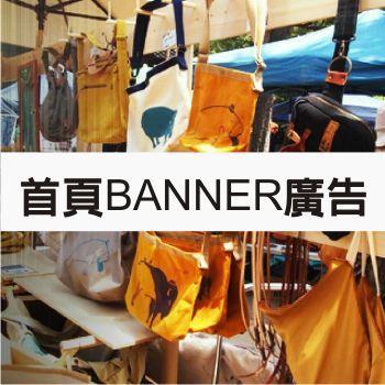 首頁BANNER廣告區/月